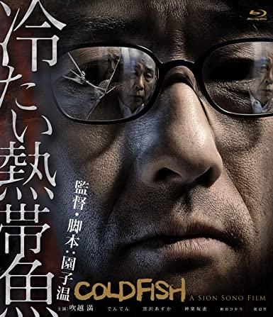 [MOVIES] 冷たい熱帯魚 / COLDFISH (2010) (BDRIP)