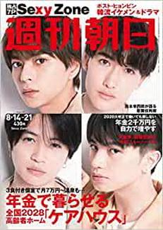 [雑誌] 週刊朝日 2020年 8/14-8/21合併号