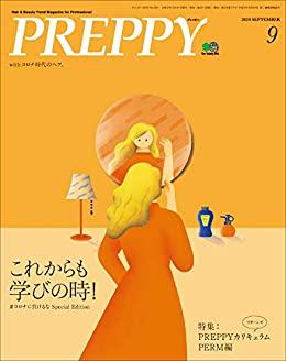 [雑誌] PREPPY (プレッピー) 2020年09月号