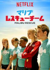 [ドラマ] マリブ・レスキューチーム: ネクストウェーブ (2020) (WEBRIP)