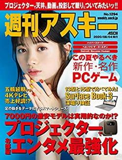 [雑誌] 週刊アスキーNo.1294 (2020年8月4日発行)