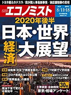 [雑誌] 週刊エコノミスト 2020年08月11・18日合併号
