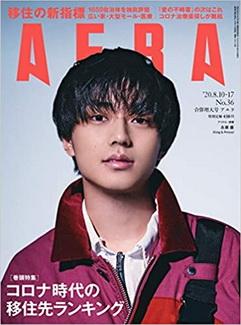 [雑誌] AERA (アエラ) 2020年 8/10-8/17合併号