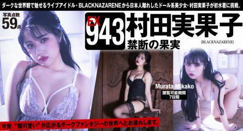 [WPB-net] Extra EX943 Mikako Murata 村田実果子 – Forbidden fruit 禁断の果実