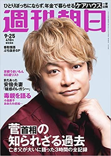 [雑誌] 週刊朝日 2020年09月25日号 [Weekly Asahi 2020-09-25]
