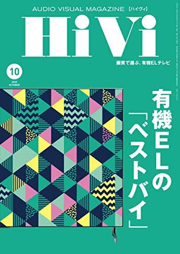 [雑誌] HiVi (ハイヴィ) 2020年10月号