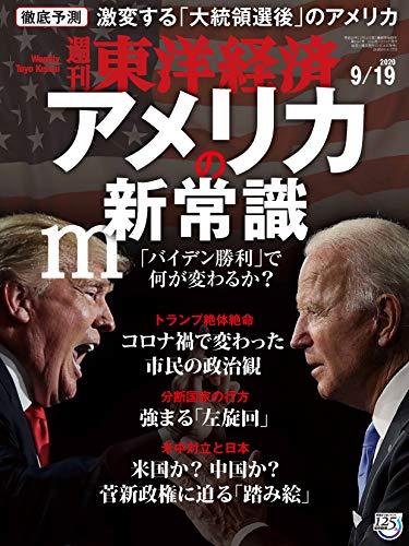 [雑誌] 週刊東洋経済 2020年09月19日号 [Weekly Toyo Keizai 2020-09-19]