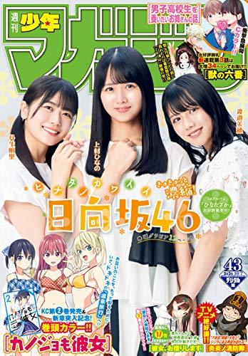 [雑誌] 週刊少年マガジン 2020年43号 [Weekly Shonen Magazine 2020-43]