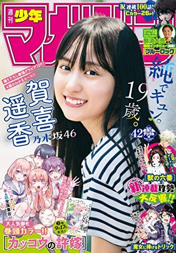 [雑誌] 週刊少年マガジン 2020年42号 [Weekly Shonen Magazine 2020-42]