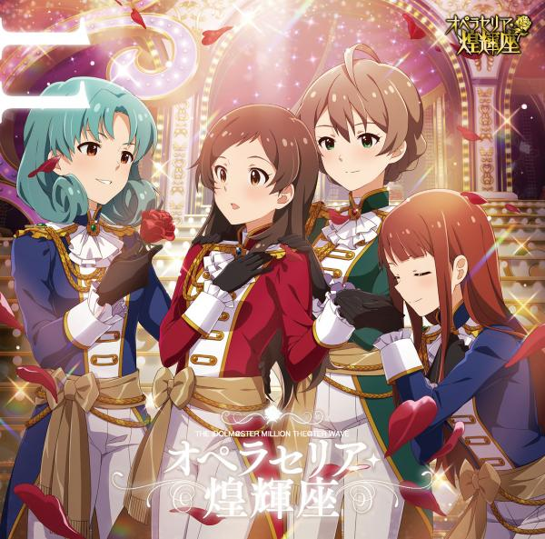 [Album] THE IDOLM@STER MILLION THE@TER WAVE 11 Opera Seria Kiramekiza (2020.09.23/MP3/RAR)