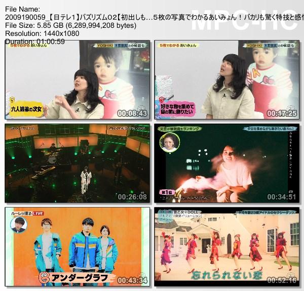 [TV-Variety] バズリズム02 – 2020.09.18
