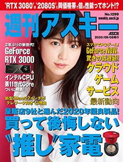 [雑誌] 週刊アスキーNo.1299 (2020年9月8日発行)
