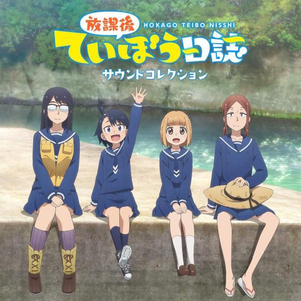 [Album] 放課後ていぼう日誌 サウンドコレクション (2020.09.23/MP3/RAR)