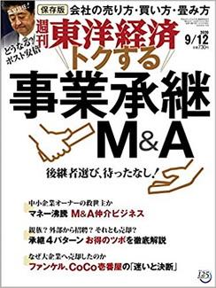 [雑誌] 週刊東洋経済 2020年9/12号