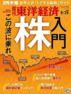 [雑誌] 週刊東洋経済 2020年 9/26号