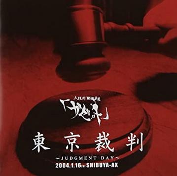[MUSIC VIDEO] ガゼット the GazettE – 東京裁判 ~JUDGMENT DAY~ 2004.1.16 fri SHIBUYA-AX (2004.04.28/MP4/RAR) (DVDISO)
