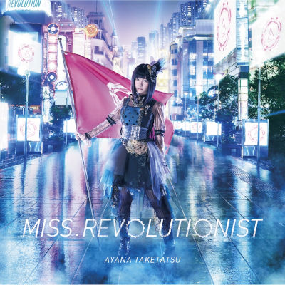 [Single] 竹達彩奈 (Ayana Taketatsu) – Miss.Revolutionist [FLAC 24bit + MP3 320 / WEB]