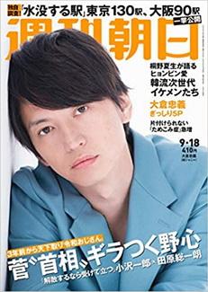 [雑誌] 週刊朝日 2020年 9/18 号