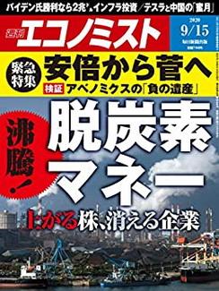 [雑誌] 週刊エコノミスト 2020年09月15日号