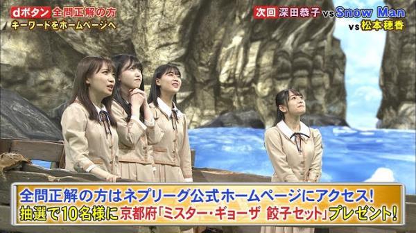 [TV-Variety] 200921 ネプリーグ (乃木坂46)