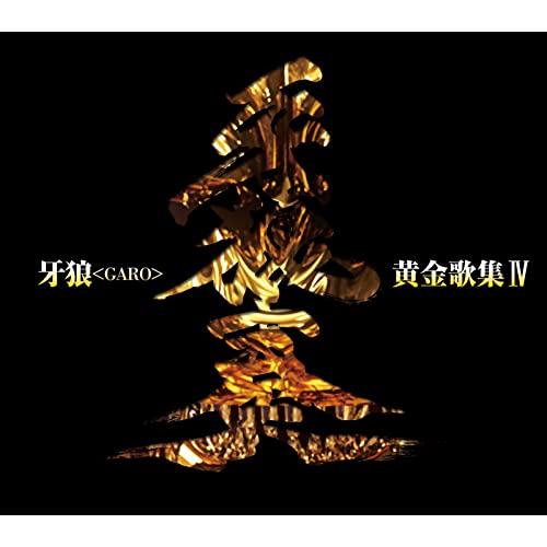 [Album] <GARO>黄金歌集IV 牙狼奏 (2020.09.23/MP3/RAR)