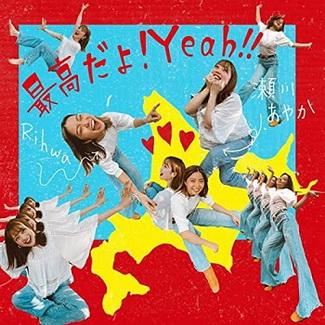 [Single] Rihwa – 最高だよ ! Yeah!! (2020.07.24/AAC/RAR)