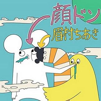 [Single] 眉村ちあき – 顔ドン (2020.07.22/AAC/RAR)