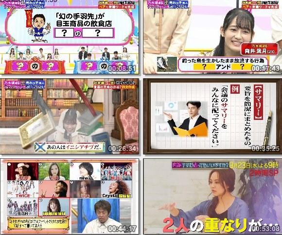 [TV-Variety] ネプリーグ – 2020.09.21