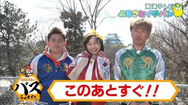 [TV-Variety] 200922 SKE48のバズらせます!! ep76