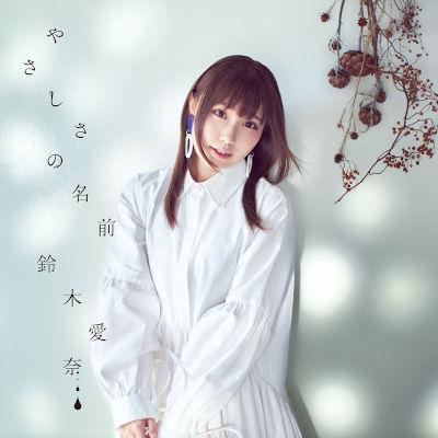 [Single] 鈴木愛奈 (Aina Suzuki) – やさしさの名前 [FLAC + MP3 320 / WEB]