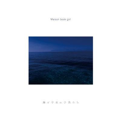 [Album] Maison book girl – 海と宇宙の子供たち [FLAC + MP3 320 / CD]