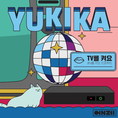 [Single] YUKIKA (유키카) – Love in TV World [FLAC + MP3 320 / WEB]