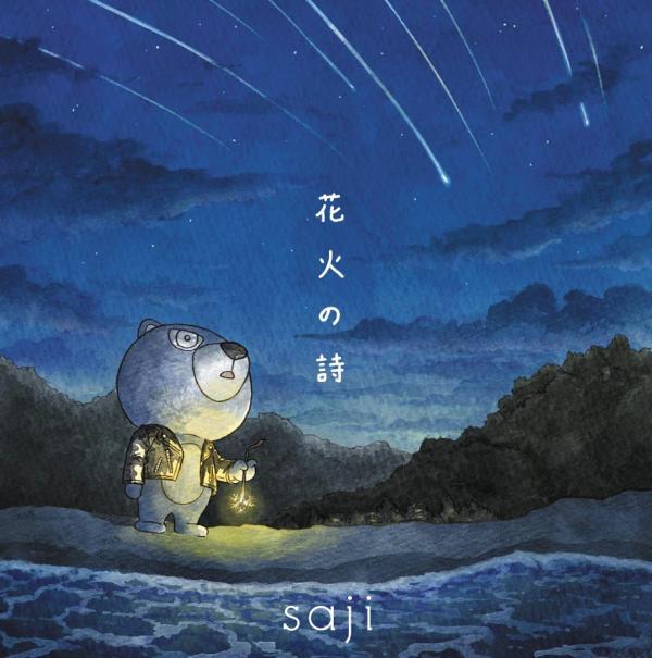 [Single] saji – 花火の詩 (2020.09.23/MP3/RAR)