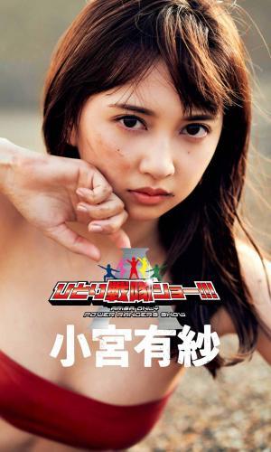 [Digital Weekly Photobook] Arisa Komiya 小宮有紗 – Solo squadron show!!! ひとり戦隊ショー!!! (2020-07-20)