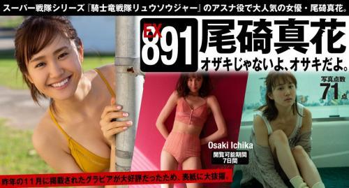 [WPB-net] Extra EX891 Ichika Osaki 尾碕真花 – オザキじゃないよ、オサキだよ。