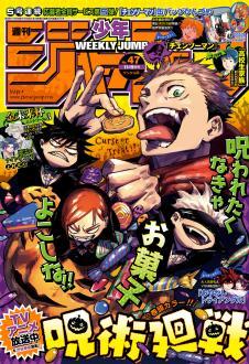 [雑誌] 週刊少年ジャンプ 2020年47号 [Weekly Shonen Jump 2020-47]