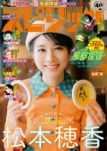 [Big Comic Spirits] 2020 No.48 (松本穂香)