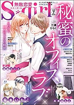 [雑誌] 無敵恋愛S girl 2020年07月号