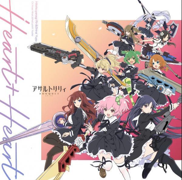 [Single] Assault Lily BOUQUET Ending EP5 Heart+Heart Heart+Heart / 一柳梨璃&白井夢結(CV:赤尾ひかる&夏吉ゆうこ) (2020.1…