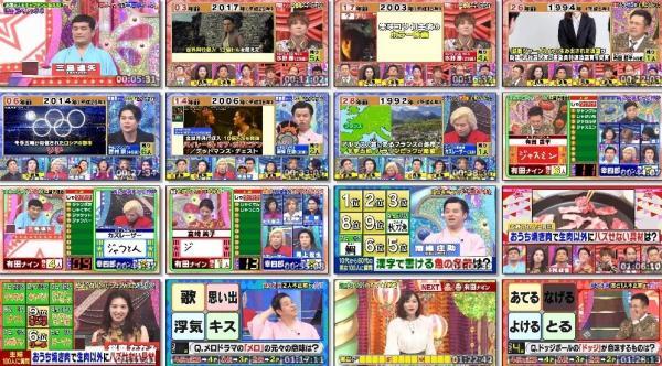 [TV-Variety] くりぃむクイズ ミラクル9 2時間SP (2020.09.30)