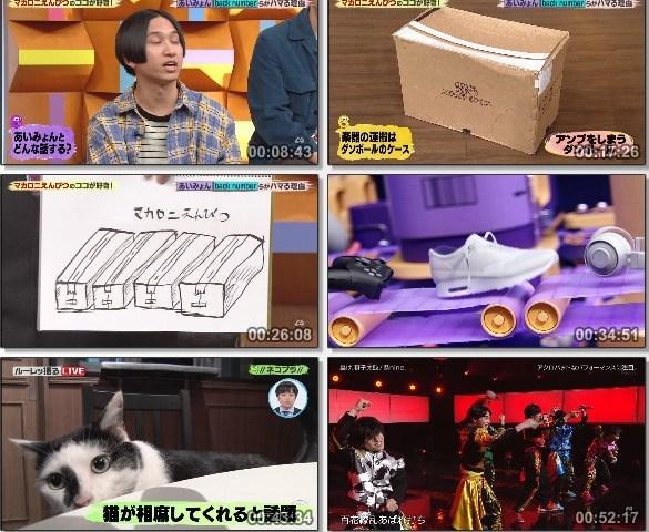 [TV-Variety] バズリズム02 – 2020.11.20