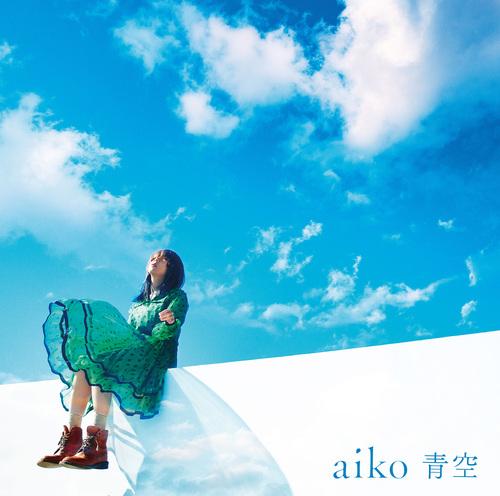 [Single] aiko – Aozora (2020.02.26/MP3/RAR)