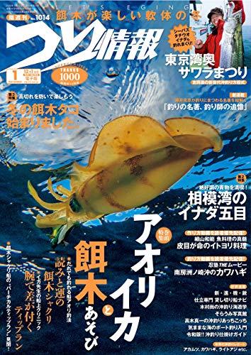 [雑誌] つり情報 2020年12月01日号