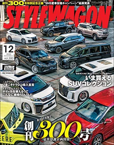 [雑誌] STYLE WAGON (スタイル ワゴン) 2020年12月号