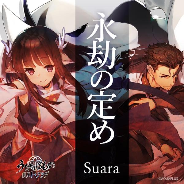 [Single] Suara – 永劫の定め (2020.11.10/MP3/RAR)