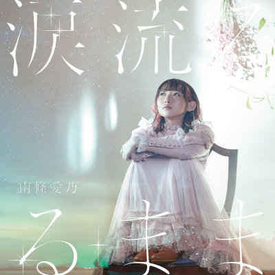 [Single] 南條愛乃 (Yoshino Nanjo) – 涙流るるまま [FLAC 24bit + MP3 320 / WEB]