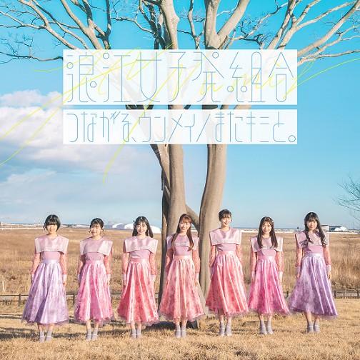 [Single] 浪江女子発組合 – つながる、ウンメイ/またキミと。。 (2020.11.25/MP3/RAR)