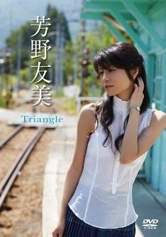 [DVDRIP] 芳野友美 Triangle [ENFD-5502] 2013.10.24