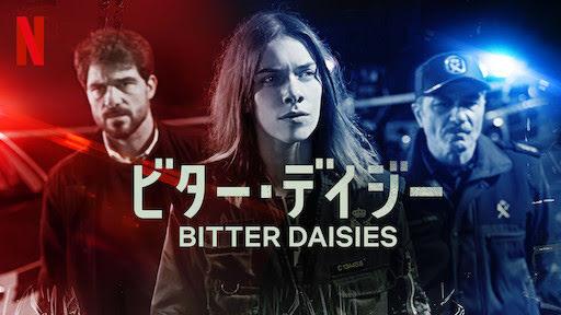 [ドラマ] ビター・デイジー 第1シーズン 全6話 (2020) (WEBRIP)