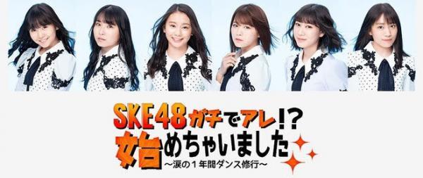 [TV-Variety] 201120 SKE48ガチであれ!?始めちゃいました ~涙の1年間ダンス修行~ ep08